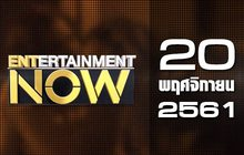 Entertainment Now Break 2 20-11-61
