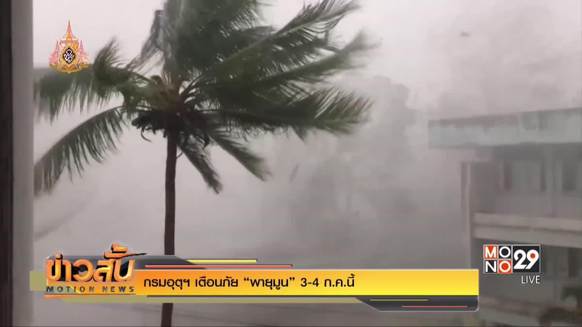 """กรมอุตุฯ เตือนภัย """"พายุมูน"""" 3-4 ก.ค.นี้"""