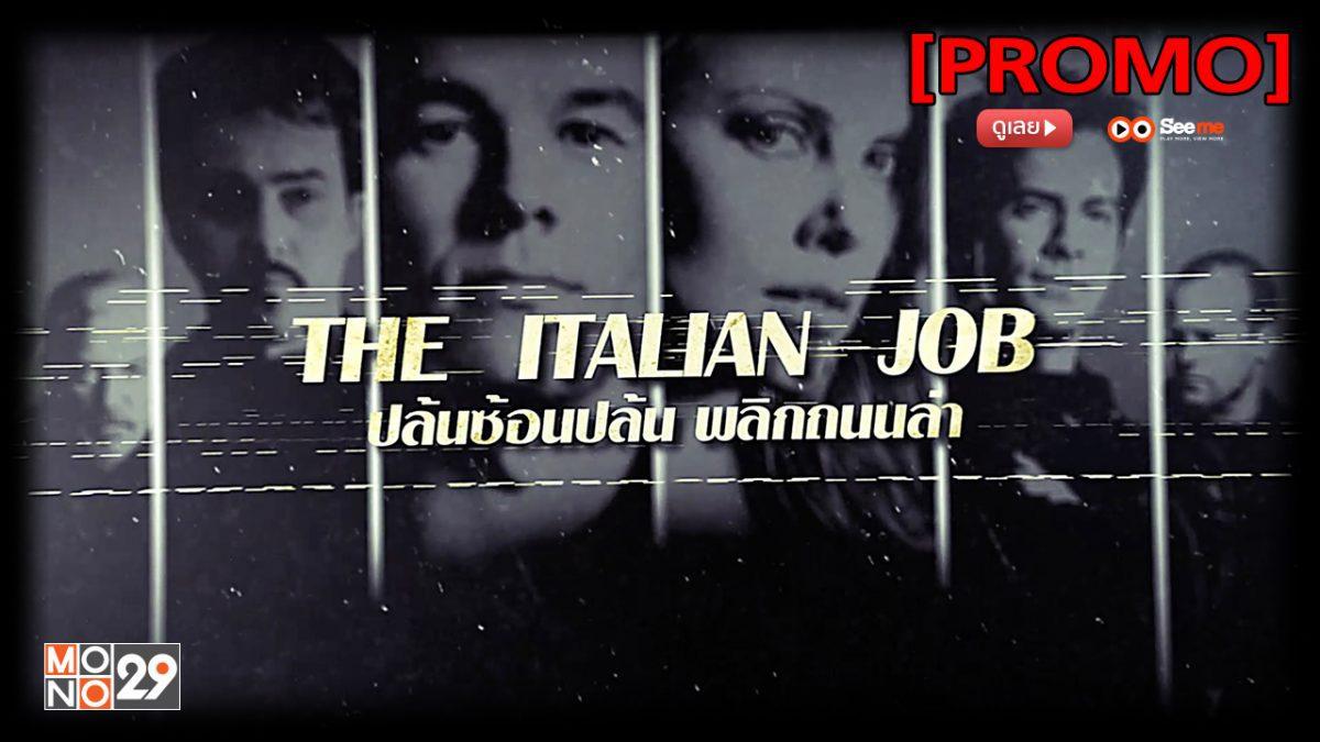 The Italian Job ปล้นซ้อนปล้น พลิกถนนล่า [PROMO]