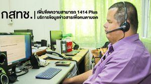 กสทช. เพิ่มขีดความสามารถ 1414 Plus บริการข้อมูล ข่าวสารเพื่อคนตาบอด