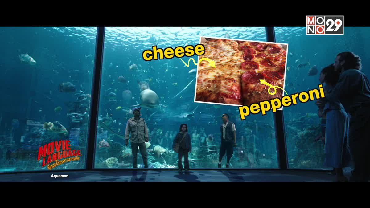 Movie Language ซีนเด็ดภาษาหนัง Aquaman