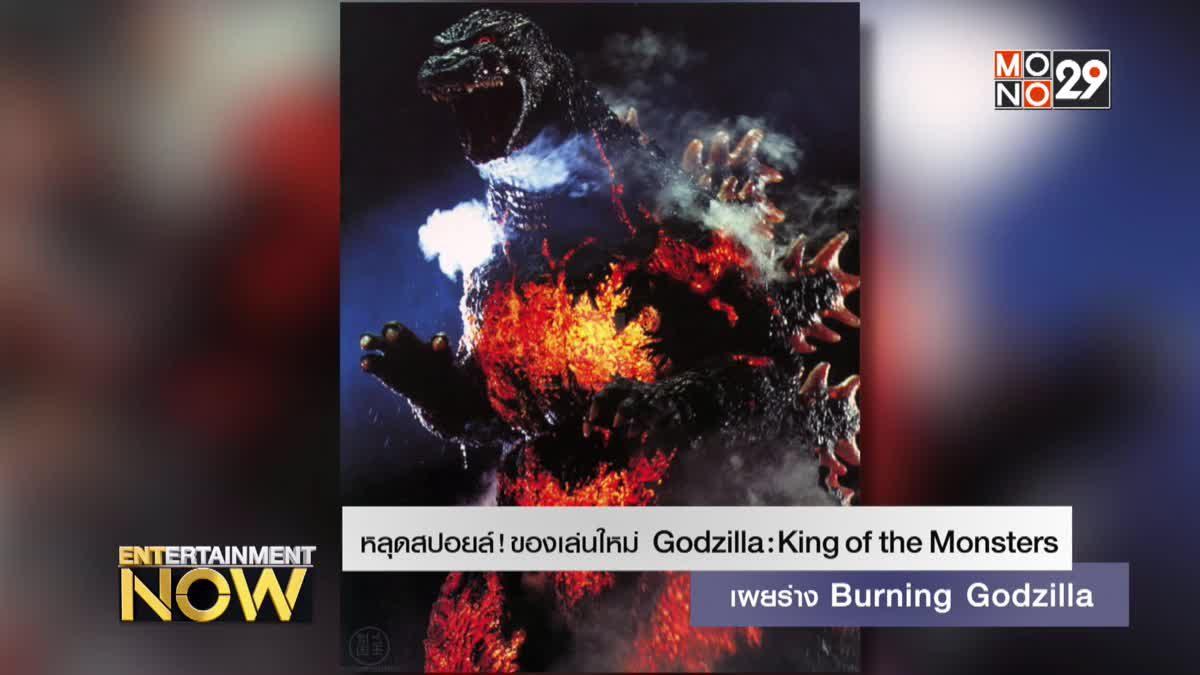 หลุดสปอยล์! ของเล่นใหม่ Godzilla: King of the Monsters เผยร่าง Burning Godzilla