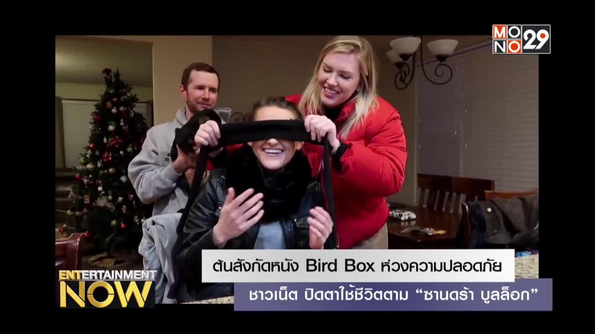 """ต้นสังกัดหนัง Bird Box ห่วงความปลอดภัยชาวเน็ต ปิดตาใช้ชีวิตตาม """"ซานดร้า บูลล็อก"""""""