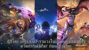 AOV มีข่าวหลุด!! กับตัวละคร คิริโตะ จากอนิเมะชื่อดังอย่าง Sword Art Online