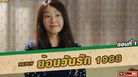 ซีรี่ส์เกาหลี ย้อนวันรัก 1988 (Reply 1988) ตอนที่ 1 จุดเริ่มต้นในอดีต [THAI SUB]