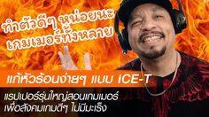 หัวร้อน อาการของเกมเมอร์เกรียนๆ กับวิธีแก้แบบง่ายๆ สไตล์ ICE-T