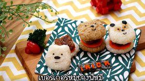 วิธีทำ เบอร์เกอร์หมูปิ้งพี่หมี เมนูน่ารักที่ไม่ควรพลาด