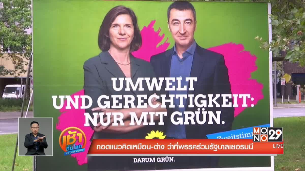 ถอดแนวคิดเหมือน-ต่าง ว่าที่พรรคร่วมรัฐบาลเยอรมนี