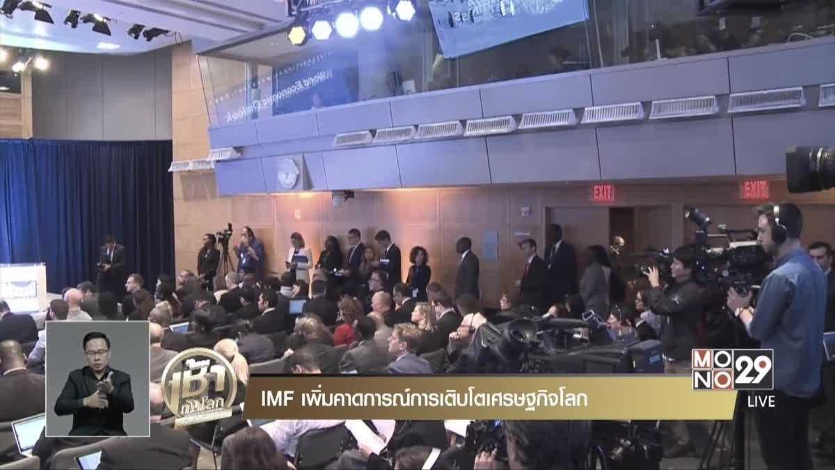 IMF เพิ่มคาดการณ์การเติบโตเศรษฐกิจโลก