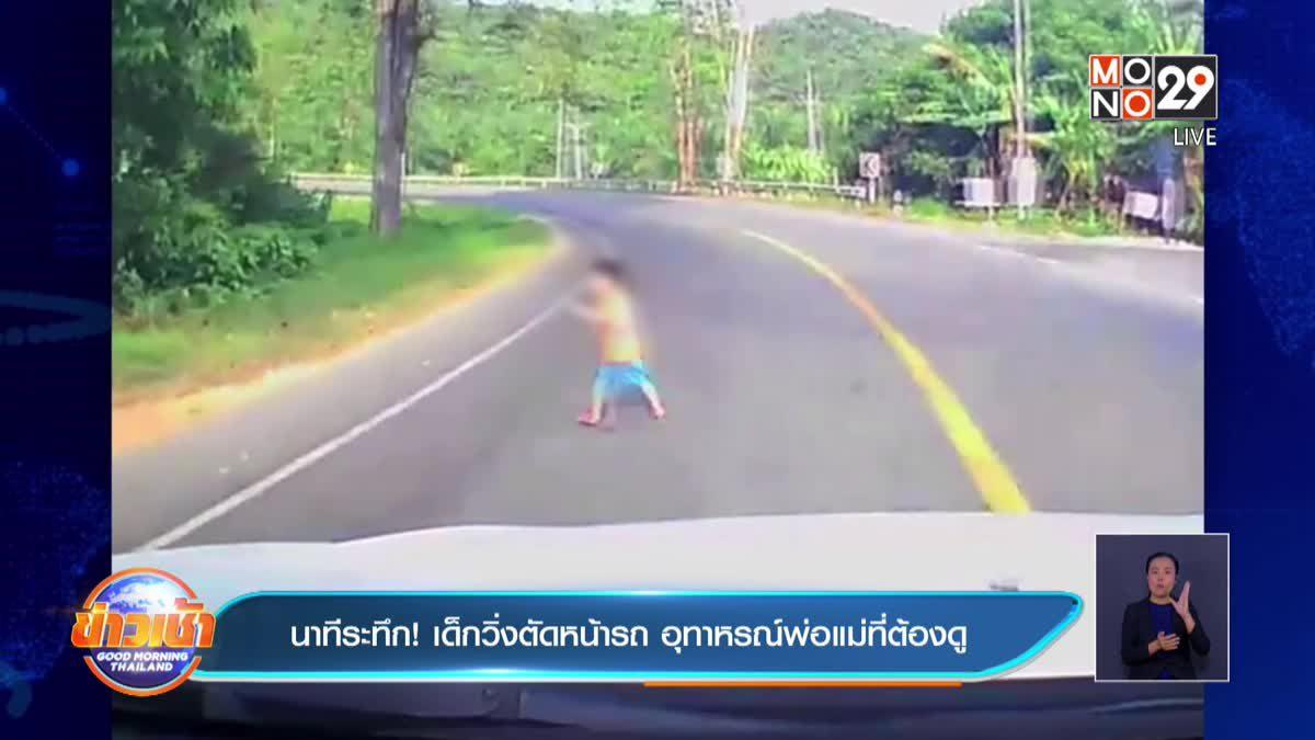 นาทีระทึก ! เด็กวิ่งตัดหน้ารถ อุทาหรณ์พ่อแม่ที่ต้องดู