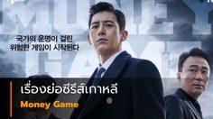 เรื่องย่อซีรีส์เกาหลี Money Game