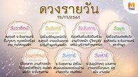 ดูดวงรายวัน ประจำวันพฤหัสบดีที่ 15 พฤศจิกายน 2561 โดย อ.คฑา ชินบัญชร