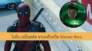 เอาแหวน(กรีนแลนเทิร์น)คืนมา!! Warner Bros. แซว ไรอัน เรย์โนลด์ส เจอเจ้าตัวตอบกลับแบบนี้