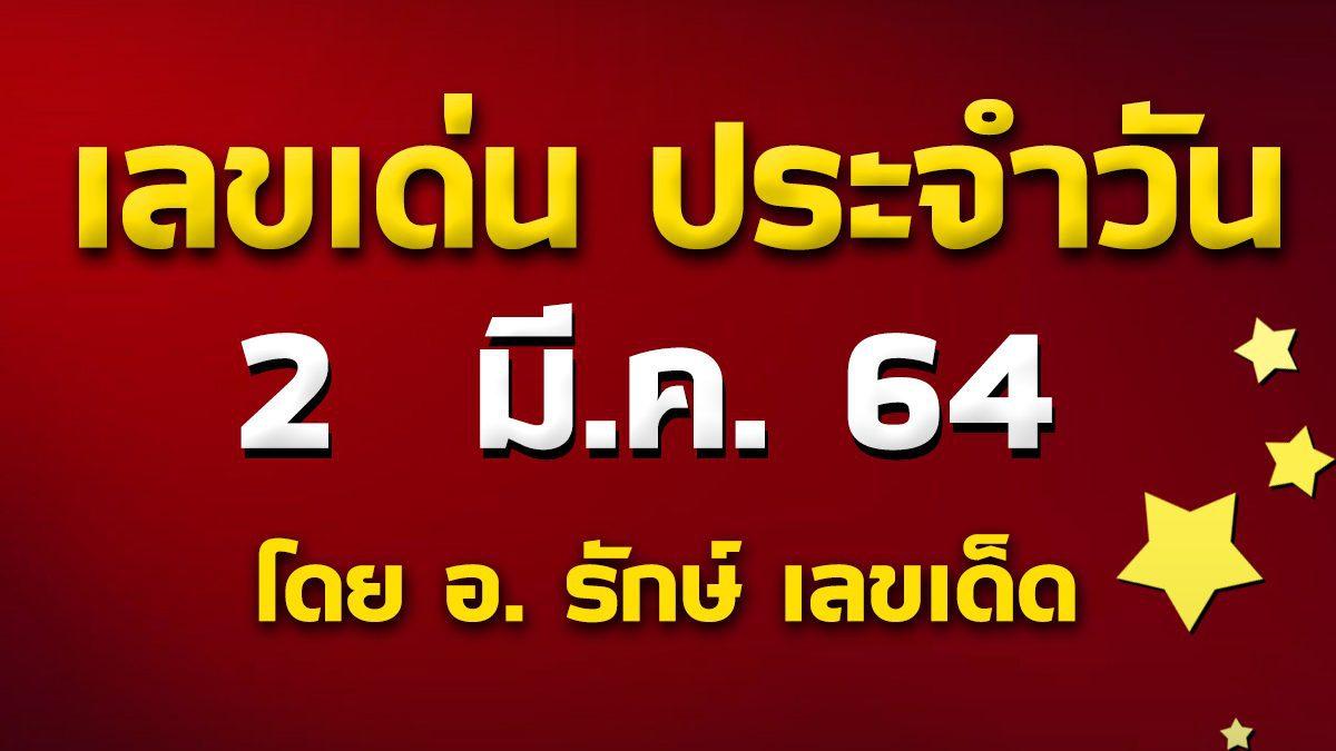 เลขเด่นประจำวันที่ 2 มี.ค. 64 กับ อ.รักษ์ เลขเด็ด