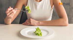 หยุด! ลดน้ำหนัก ถ้าคุณกำลังเผชิญ 5 ข้อ ที่กำลังเสี่ยงเป็นโรคคลั่งผอม