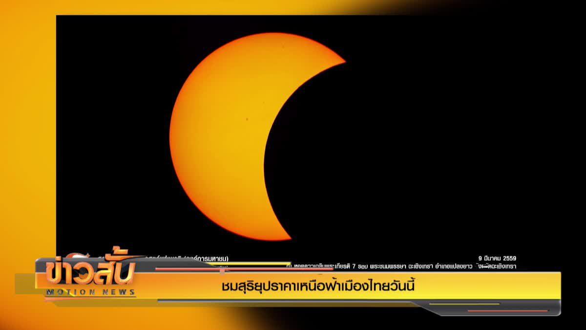 ชมสุริยุปราคาเหนือฟ้าเมืองไทยวันนี้