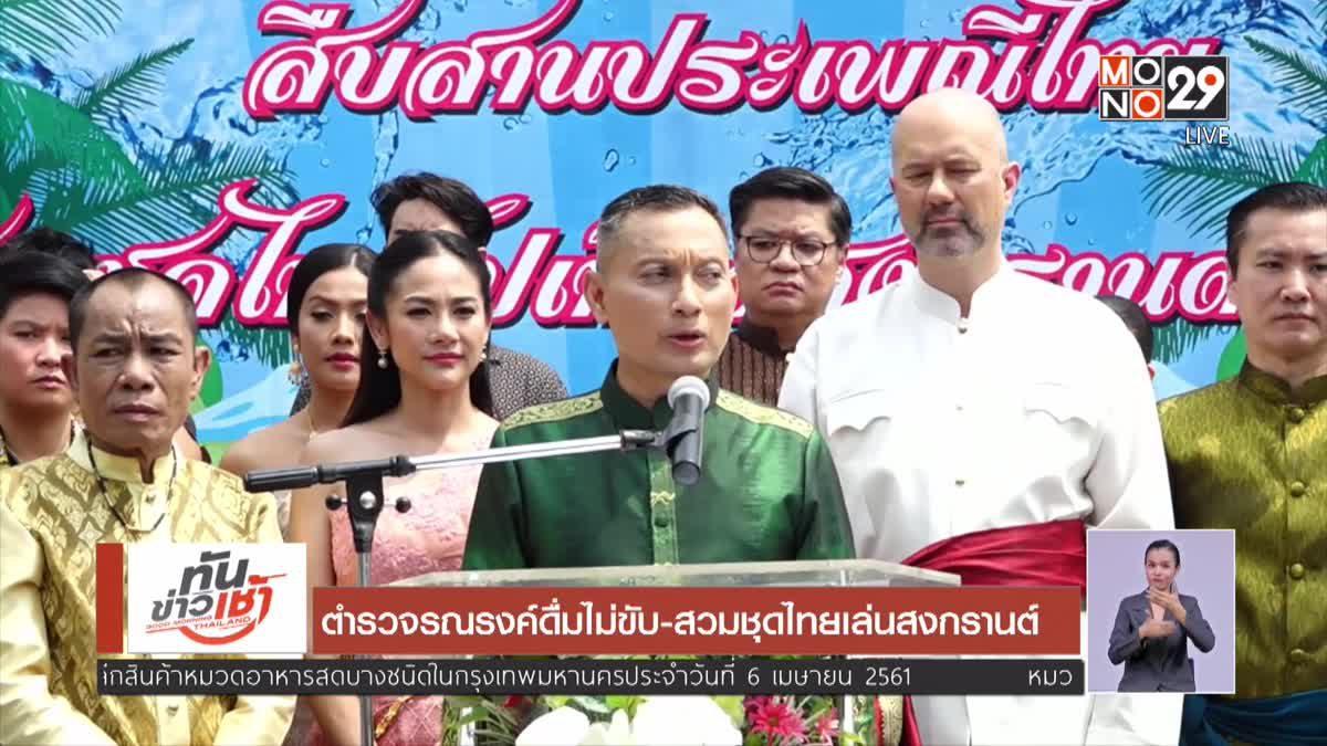 ตำรวจรณรงค์ดื่มไม่ขับ-สวมชุดไทยเล่นสงกรานต์