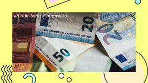 สติ-วินัย-ไอเดีย - 3 หมัดเด็ด พร้อมซัดทุกวิกฤตการเงิน