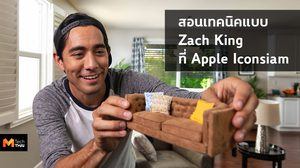 Today at Apple เผยเคล็ดลับตัดต่อวิดีโอสุดล้ำจินตนาการ กับเทคนิคต่างๆ แบบ Zach King