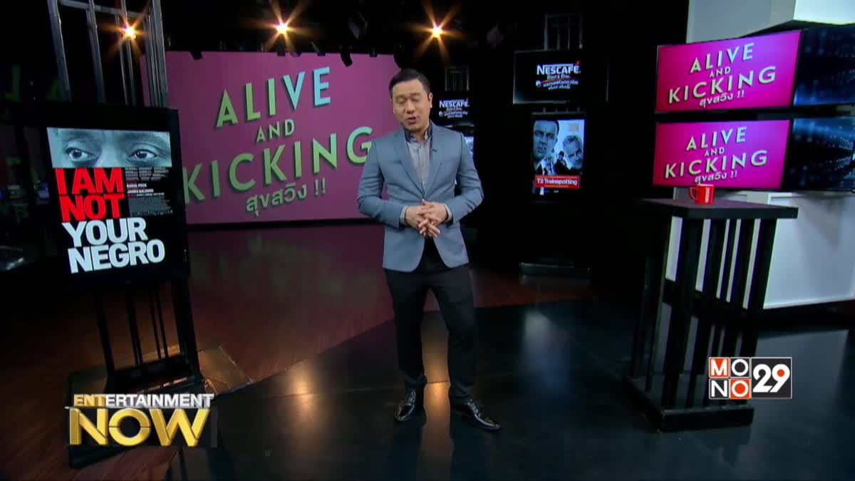 Alive and Kicking สุขสวิง
