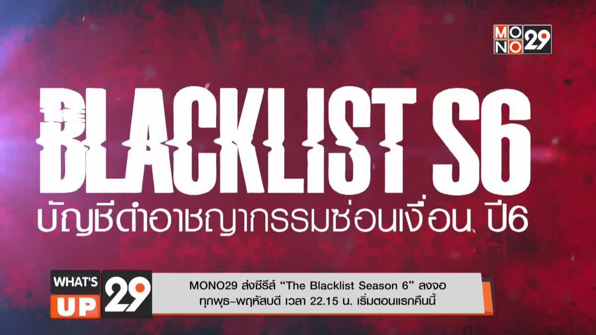 """MONO29 ส่งซีรีส์ """"The Blacklist Season 6"""" ลงจอ ทุกพุธ–พฤหัสบดี เวลา 22.15 น. เริ่มตอนแรกคืนนี้"""