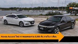 Honda Accord ใหม่ กระแสดีต่อเนื่องกวาดยอดจองรวม 6,000 คัน ภายใน 4 เดือน