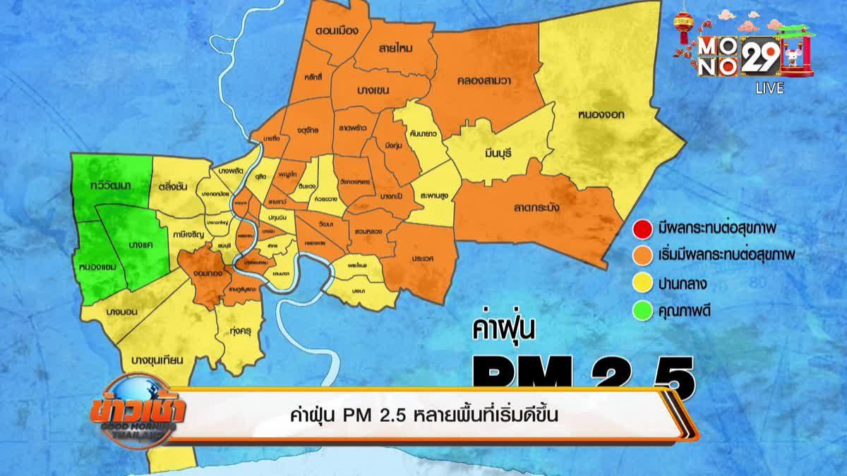 ค่าฝุ่น PM 2.5 หลายพื้นที่เริ่มดีขึ้น