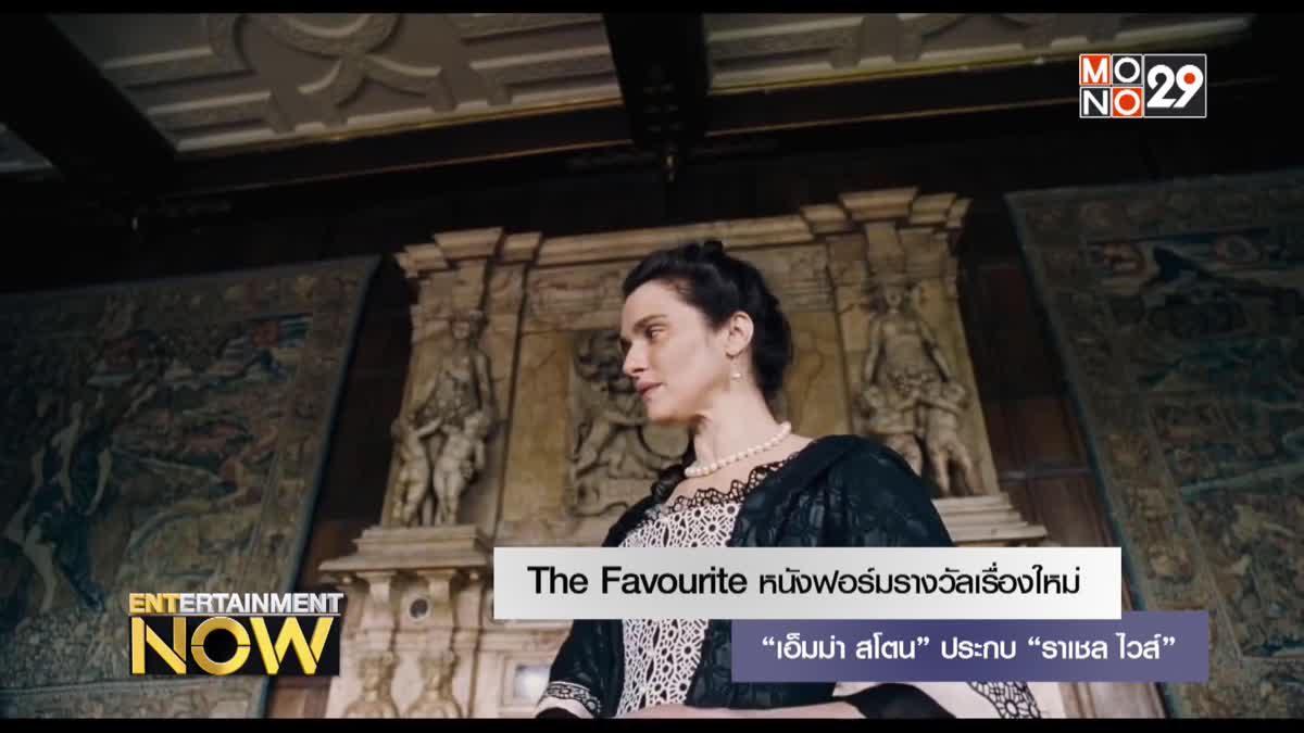 """The Favourite หนังฟอร์มรางวัลเรื่องใหม่ """"เอ็มม่า สโตน"""" ประกบ """"ราเชล ไวส์"""""""