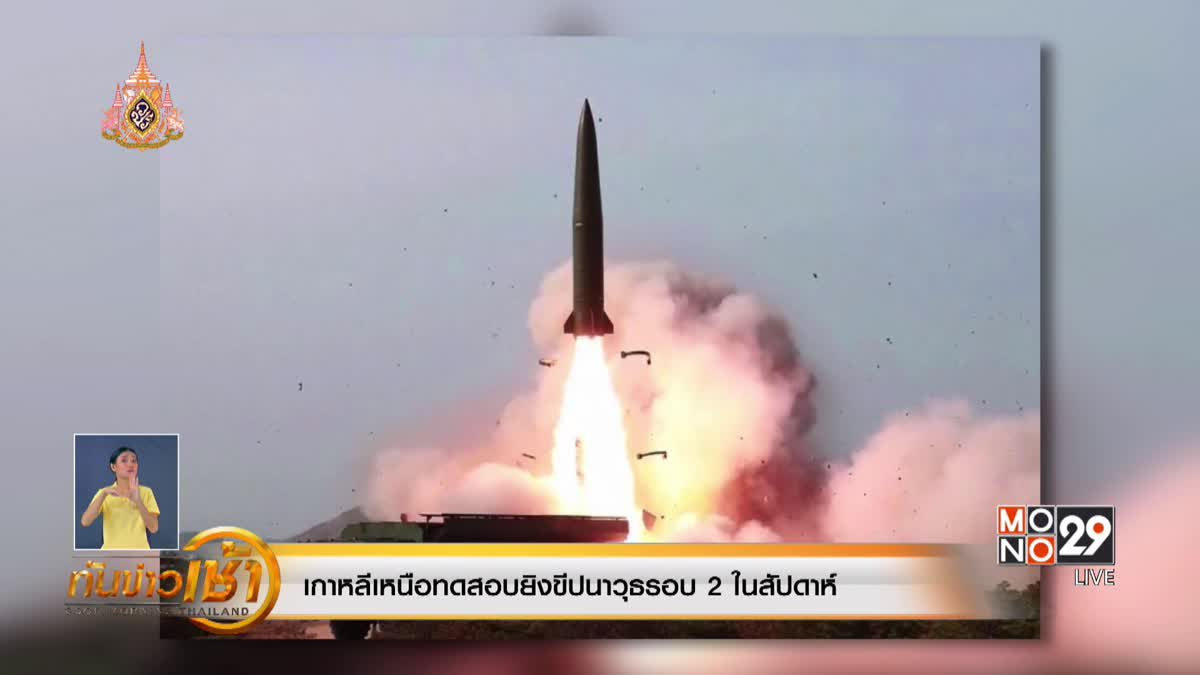 เกาหลีเหนือทดสอบยิงขีปนาวุธรอบ 2 ในสัปดาห์