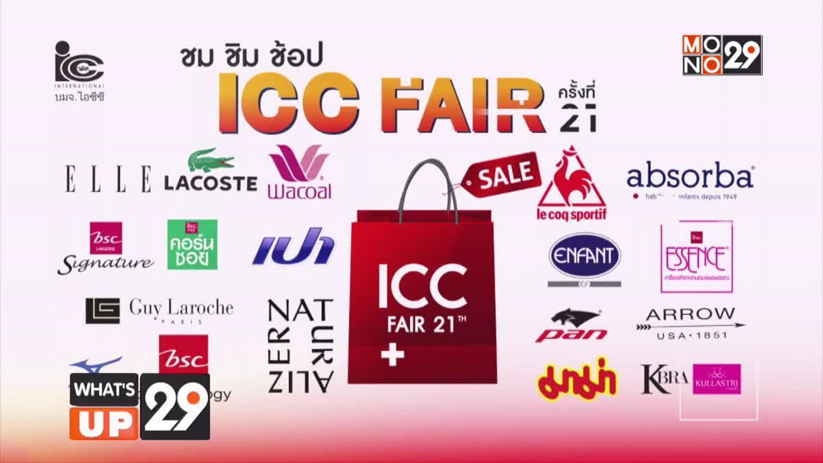 มหกรรมสินค้าราคาดี ยิ่งใหญ่ย่านยานนาวา ICC Fair ครั้งที่ 21
