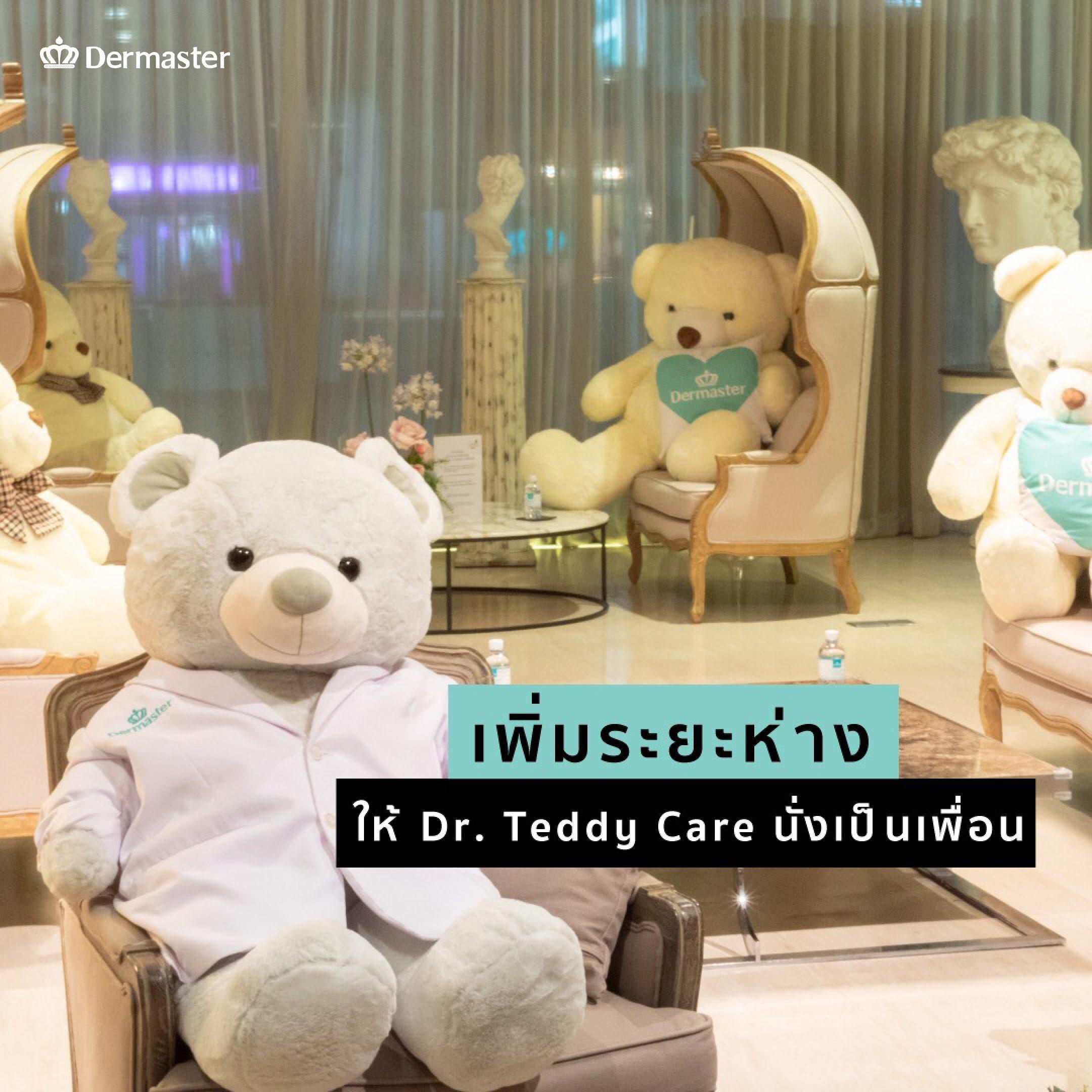 Doctor Teddy Care เพิ่มระยะห่างให้น้องหมีนั่งเป็นเพื่อน