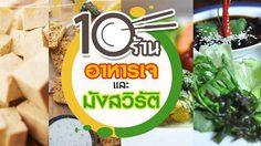 10 ร้านอาหารเจและมังสวิรัติ  อิ่มบุญ ตลอด เทศกาลกินเจ