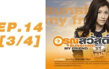 อรุณสวัสดิ์ Sunshine My Friend EP.14 [3/4]