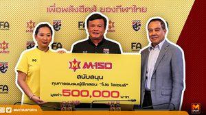 ศาสตร์สูงสุดลูกหนัง! ฟุตบอลไทยได้อะไรกับหลักสูตร 'โปร ไลเซนส์'