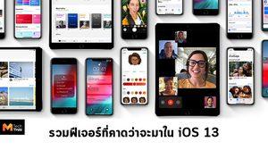 หลุดข้อมูล iOS 13 ก่อนงาน WWDC 2019 ฟีเจอร์ Dark Mode มาแน่!