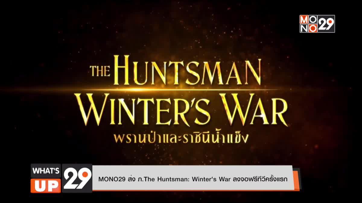 MONO29 ส่ง ภ.The Huntsman: Winter's War ลงจอฟรีทีวีครั้งแรก