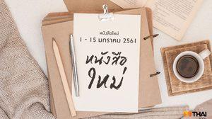 หนังสือมาใหม่ ที่น่าสนใจประจำวันที่ 1 – 15 มกราคม 2562