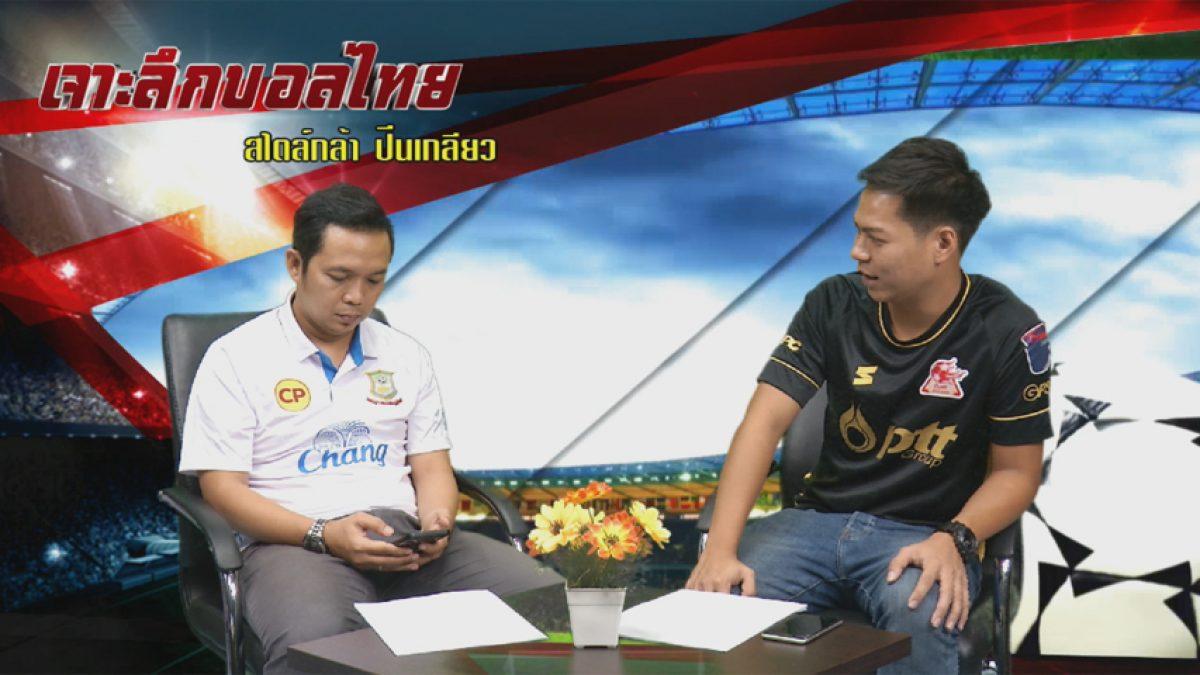 เจาะลึกบอลไทย สไตล์กล้าปีนเกลียว ควันหลงหลังเกมส์ช้างศึกแพ้จีน 1-2 อนาคตโค้ชโต่ยจะเป็นยังไง??