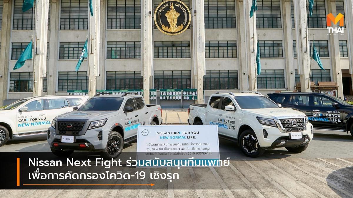 Nissan Next Fight ร่วมสนับสนุนทีมแพทย์เพื่อการคัดกรองโควิด-19 เชิงรุก