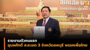 รายงานตัวคนแรก 'อุบลศักดิ์' ส.ส.เขต 3 จังหวัดลพบุรี พรรคเพื่อไทย