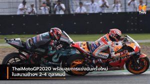 ThaiMotoGP2020 พร้อมลุยการแข่งขันครั้งใหม่ในสนามช้างฯ 2-4 ตุลาคมนี้