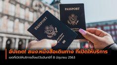 อัปเดต! สถานะการเปิดให้บริการ สนง.หนังสือเดินทาง ทั่วประเทศ