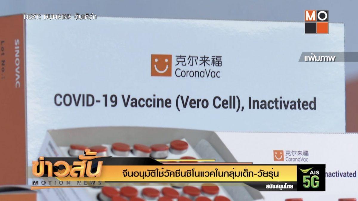 จีนอนุมัติใช้วัคซีนซิโนแวคในกลุ่มเด็ก-วัยรุ่น