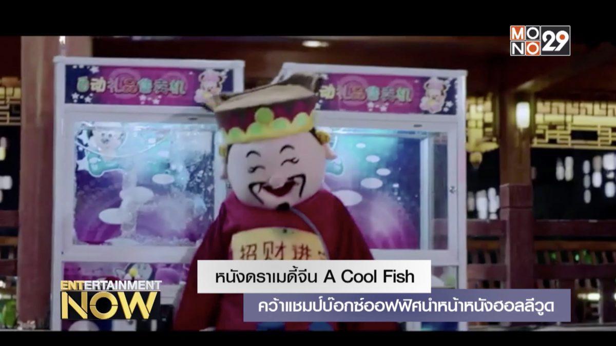 หนังดราเมดี้จีน A Cool Fish คว้าแชมป์บ๊อกซ์ออฟฟิศนำหน้าหนังฮอลลีวูด