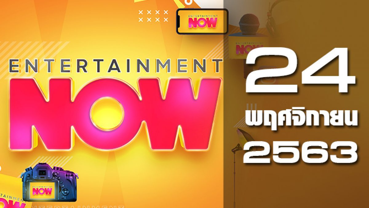 Entertainment Now 24-11-63