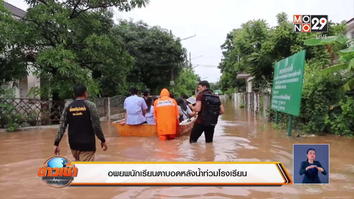 สถานการณ์น้ำท่วมประจำวันที่ 03-09-62