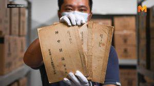 จีนรับหลักฐาน 'เหตุสังหารหมู่หนานจิง' ชุดใหม่จากพระญี่ปุ่น