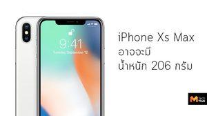 เผยน้ำหนัก iPhone Xs Max อาจจะหนักถึง 206 กรัม