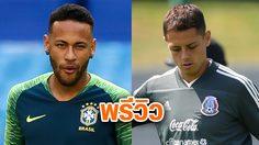 พรีวิว : ฟุตบอลโลก 2018 !! บราซิล ยวบส่อขาดเพียบ รับมือ เม็กซิโก รอบ 16 ทีมสุดท้าย