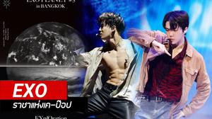 EXO ประกาศจัดคอนเสิร์ตครั้งที่ 5 ในไทย 20, 21, 22 ก.ย.นี้!
